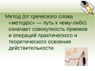 Метод (от греческого слова «методос» — путь к чему-либо) означает совокупност