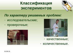 * Классификация экспериментов По характеру решаемых проблем: исследовательски