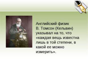 Английский физик В. Томсон (Кельвин) указывал на то, что «каждая вещь известн