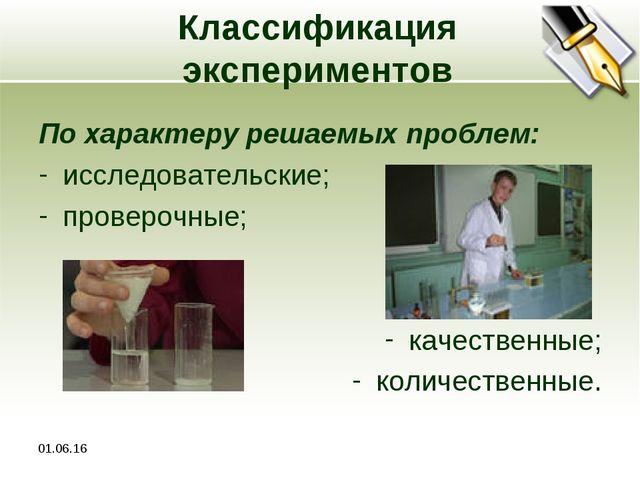 * Классификация экспериментов По характеру решаемых проблем: исследовательски...