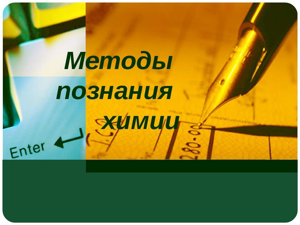 Методы познания химии