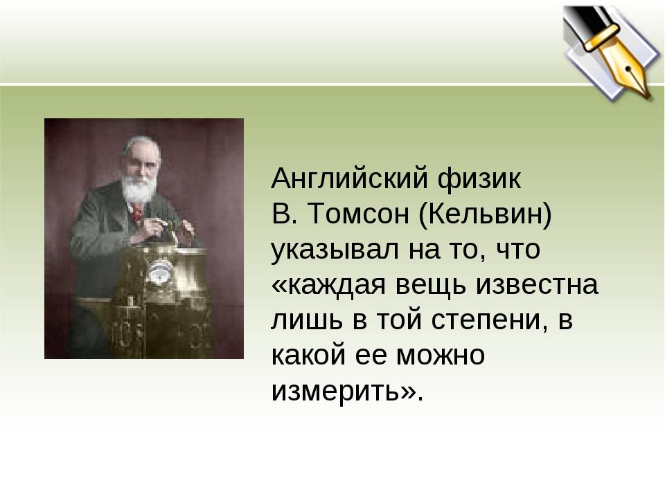 Английский физик В. Томсон (Кельвин) указывал на то, что «каждая вещь известн...