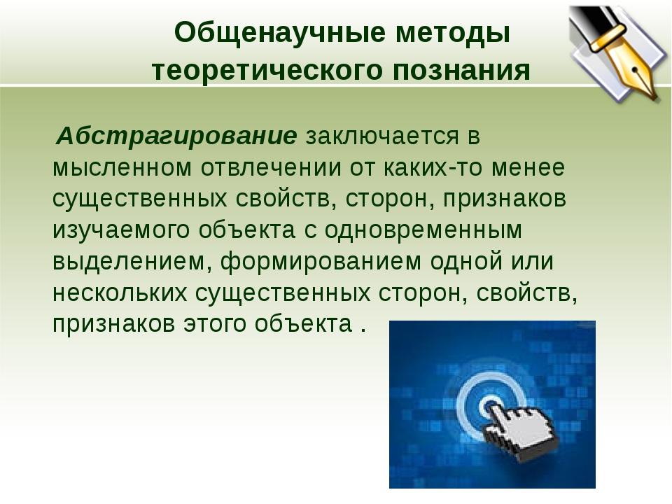 Общенаучные методы теоретического познания Абстрагирование заключается в мыс...