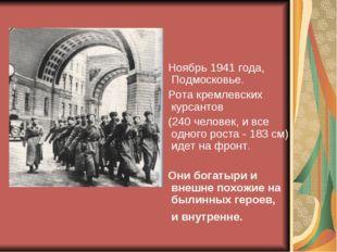 Ноябрь 1941 года, Подмосковье. Рота кремлевских курсантов (240 человек, и вс