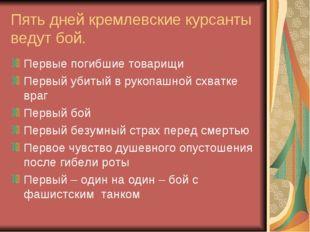 Пять дней кремлевские курсанты ведут бой. Первые погибшие товарищи Первый уби