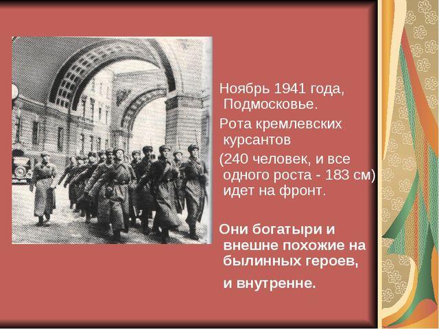 Ноябрь 1941 года, Подмосковье. Рота кремлевских курсантов (240 человек, и вс...