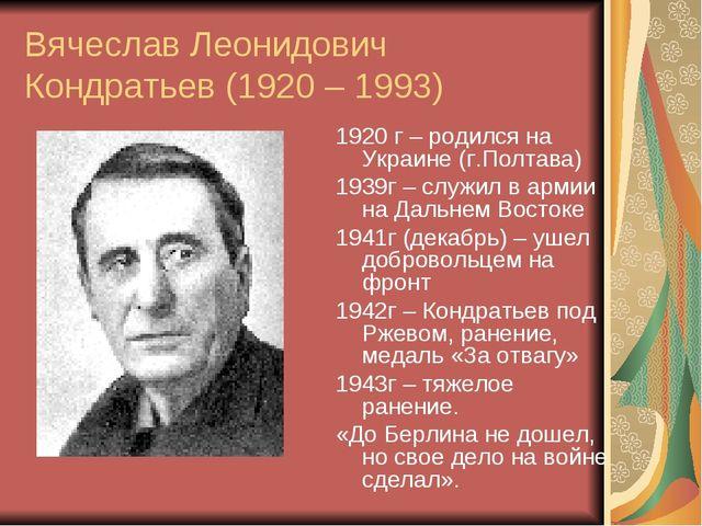 Вячеслав Леонидович Кондратьев (1920 – 1993) 1920 г – родился на Украине (г.П...