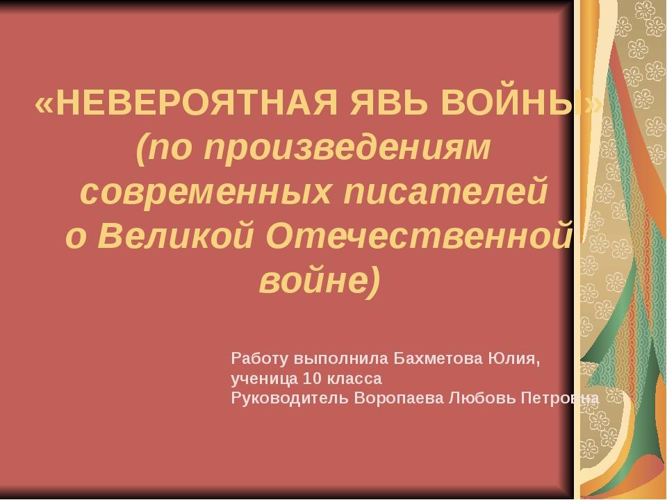 «НЕВЕРОЯТНАЯ ЯВЬ ВОЙНЫ» (по произведениям современных писателей о Великой Оте...