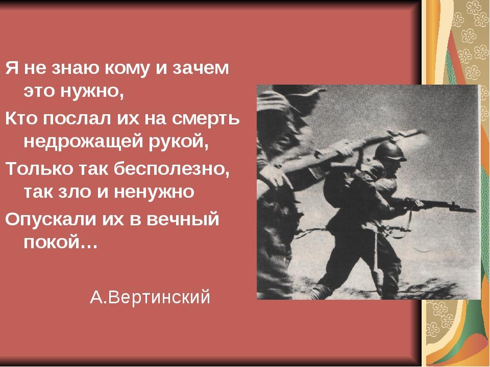 Я не знаю кому и зачем это нужно, Кто послал их на смерть недрожащей рукой, Т...