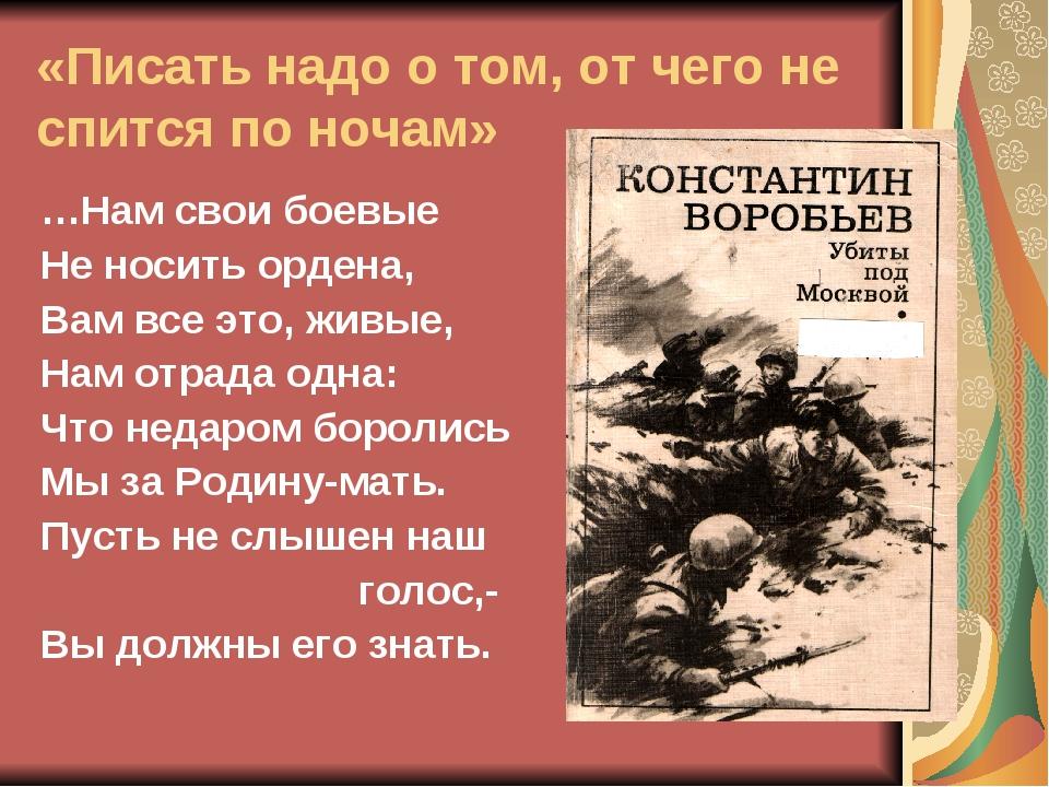 «Писать надо о том, от чего не спится по ночам» …Нам свои боевые Не носить ор...