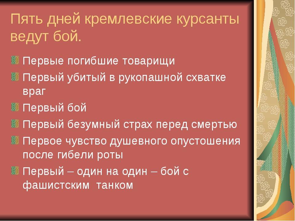 Пять дней кремлевские курсанты ведут бой. Первые погибшие товарищи Первый уби...