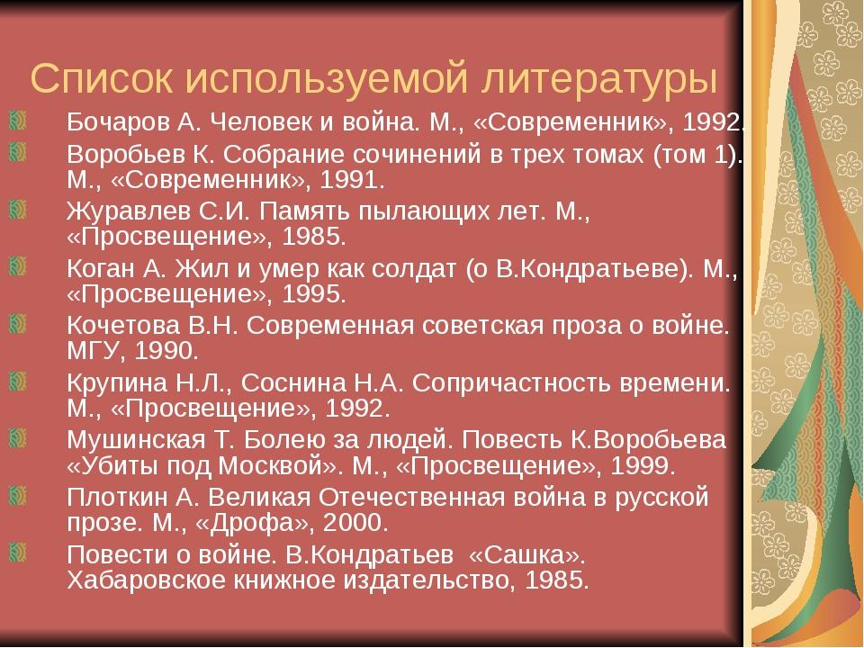 Список используемой литературы Бочаров А. Человек и война. М., «Современник»,...