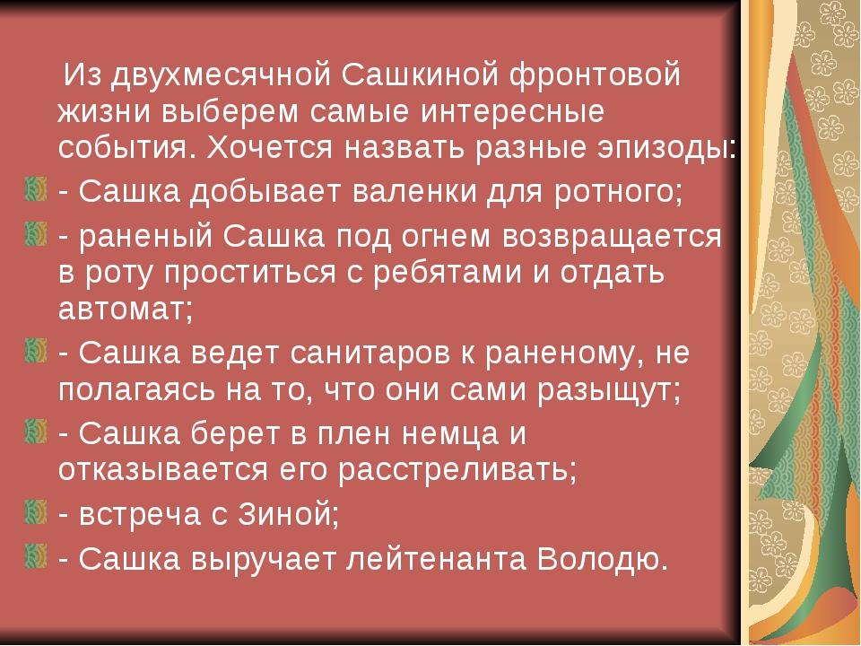 Из двухмесячной Сашкиной фронтовой жизни выберем самые интересные события. Х...
