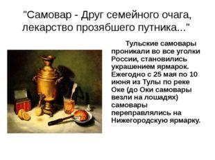 """""""Самовар - Друг семейного очага, лекарство прозябшего путника..."""" Тульские са"""