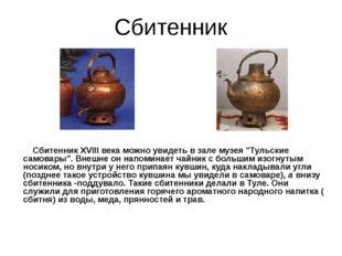 """Сбитенник Сбитенник XVIII века можно увидеть в зале музея """"Тульские самовары"""""""