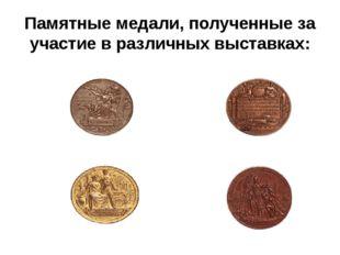 Памятные медали, полученные за участие в различных выставках: