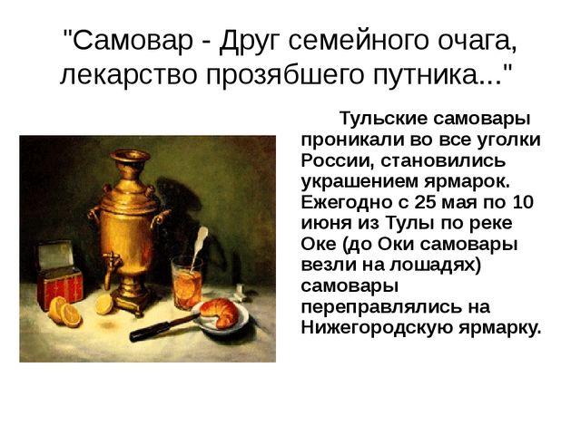 """""""Самовар - Друг семейного очага, лекарство прозябшего путника..."""" Тульские са..."""