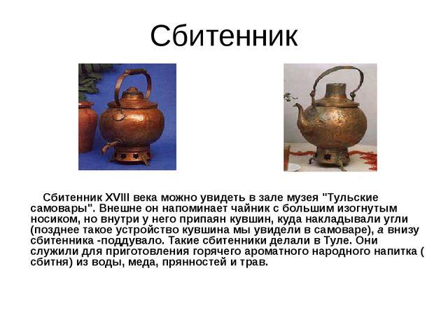 """Сбитенник Сбитенник XVIII века можно увидеть в зале музея """"Тульские самовары""""..."""