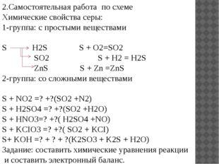 2.Самостоятельная работа по схеме Химические свойства серы: 1-группа: с прост