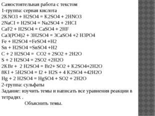 Самостоятельная работа с текстом 1-группа: серная кислота 2KNO3 + H2SO4 = K2S