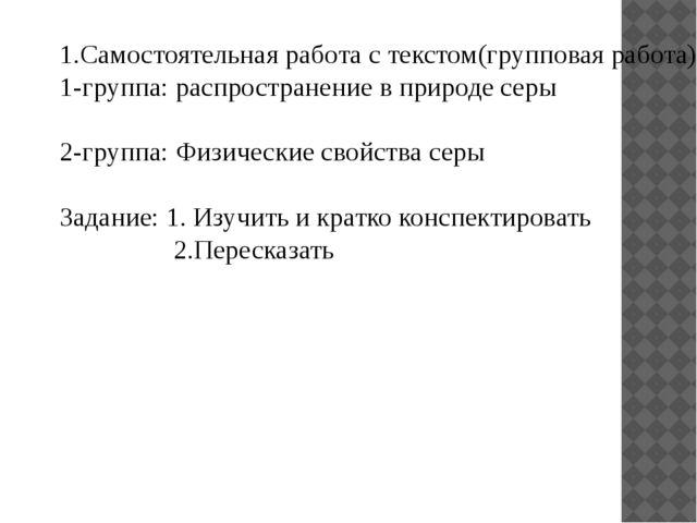 1.Самостоятельная работа с текстом(групповая работа) 1-группа: распространени...