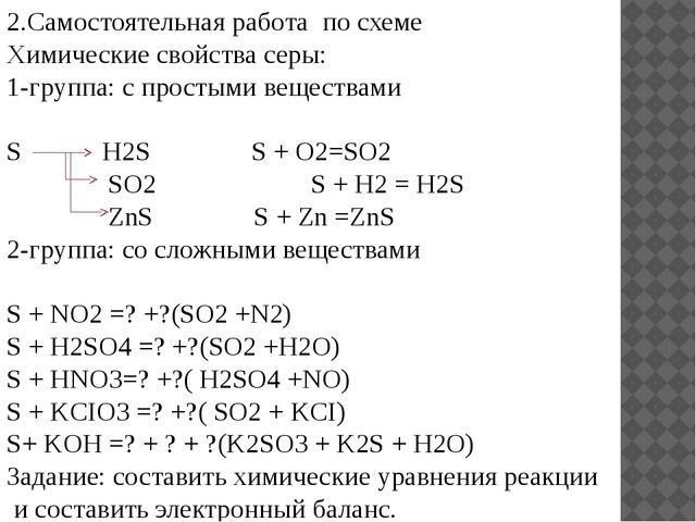 2.Самостоятельная работа по схеме Химические свойства серы: 1-группа: с прост...