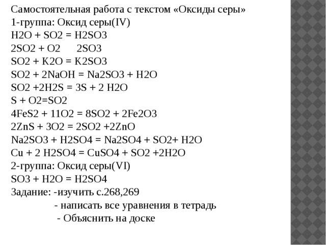 Самостоятельная работа с текстом «Оксиды серы» 1-группа: Оксид серы(IV) H2O +...
