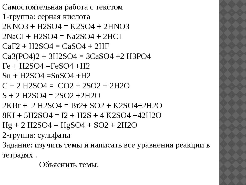 Самостоятельная работа с текстом 1-группа: серная кислота 2KNO3 + H2SO4 = K2S...