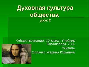 Духовная культура общества урок 2 Обществознание. 10 класс. Учебник Боголюбов