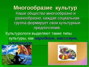 Многообразие культур Наше общество многообразно и разнообразно, каждая социал