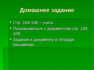 Домашнее задание Стр. 104-108 – учить Познакомиться с документом стр. 108-109