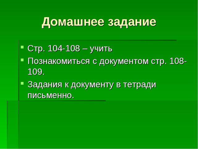 Домашнее задание Стр. 104-108 – учить Познакомиться с документом стр. 108-109...