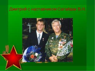 Дмитрий с наставником Сагайдак В.Н.