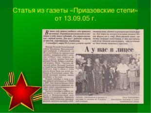 Статья из газеты «Приазовские степи» от 13.09.05 г.