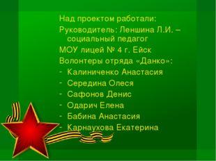 Над проектом работали: Руководитель: Леншина Л.И. –социальный педагог МОУ лиц