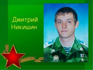 Дмитрий Никишин