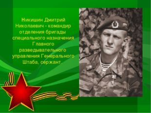 Никишин Дмитрий Николаевич - командир отделения бригады специального назначен