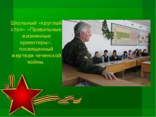 Школьный «круглый стол» «Правильные жизненные ориентиры», посвященный жертвам