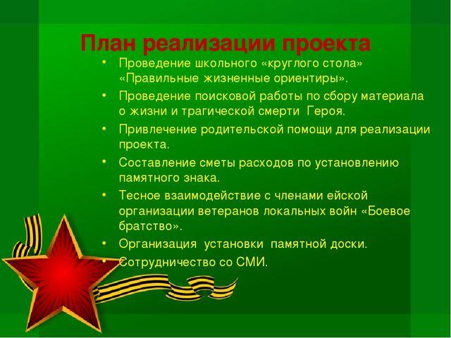 План реализации проекта Проведение школьного «круглого стола» «Правильные жиз...