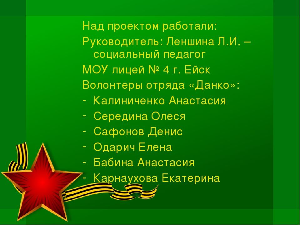 Над проектом работали: Руководитель: Леншина Л.И. –социальный педагог МОУ лиц...