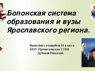 Выполнил учащийся 10 класса МОУ Пречистенская СОШ Дубаков Николай. Болонская