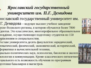 Ярославский государственный университет им. П.Г. Демидова – ведущее высшее уч