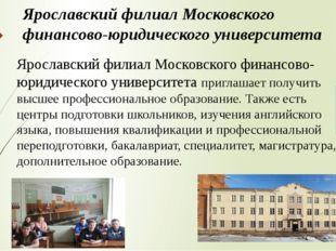 Ярославский филиал Московского финансово-юридического университета приглашает
