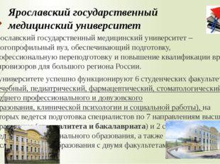 Ярославский государственный медицинский университет – многопрофильный вуз, об