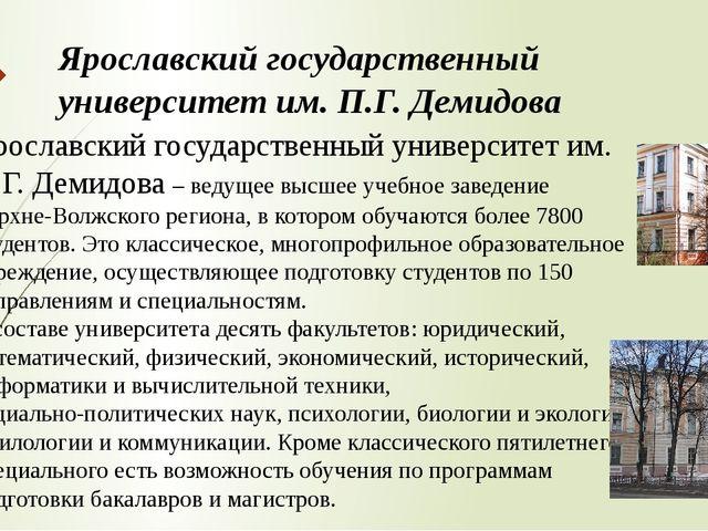 Ярославский государственный университет им. П.Г. Демидова – ведущее высшее уч...