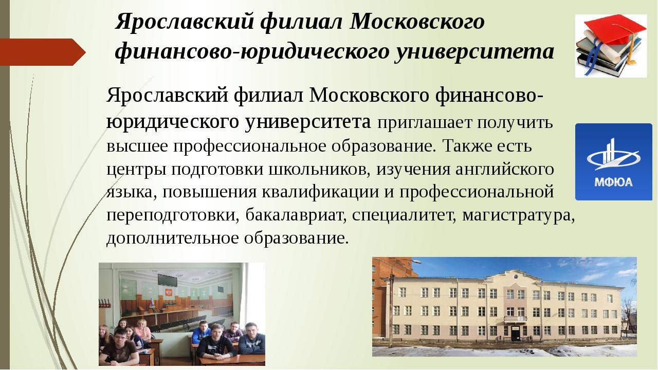 Ярославский филиал Московского финансово-юридического университета приглашает...