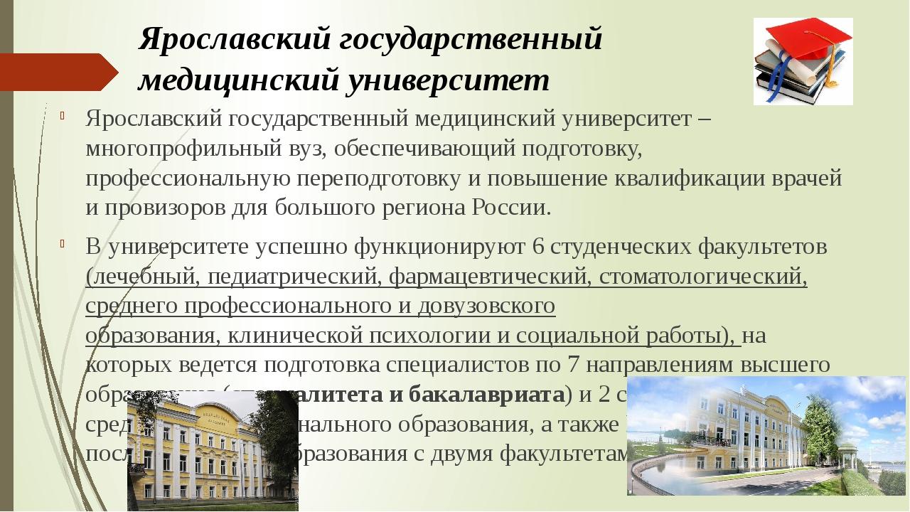 Ярославский государственный медицинский университет – многопрофильный вуз, об...