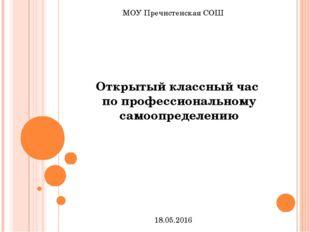 МОУ Пречистенская СОШ Открытый классный час по профессиональному самоопределе