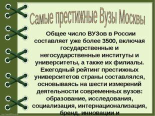 Общее число ВУЗов в России составляет уже более 3500, включая государственны