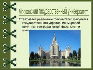 Охватывает различные факультеты: факультет государственного управления, миров